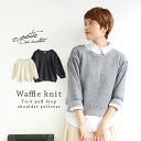 This baggage baggage this waffle knit finished seven minutes Sleeve Tops! Spacious at drop shoulder layered styles and compatibility • women's spring clothes 7-sleeve rayon blend sweater crew neck ◆ Zootie ( SETI ): shoulder tack waffle knit pullover