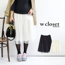 Striped tulle is fresh! Hard tulle and soft volume in style with two cards, light MIDI skirt. Its Tutu skirt knee-knee-length MIME-◆ w closet ( doubleklosett ): Strip Turley yard Middle skirt