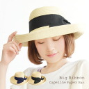 New collapsible straw hat?! Easy to carry and put it in the bag pocketable design women's ladies ' paper Hat HAT straw hat antiperspirants folding Ribbon UV measures UV protection summer ◆ portable paper Kaplan Hat