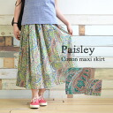 Cool texture of the India cotton unique and comfortable to wear with light ◎ ladies bottoms skirt long-length Maxi-length pattern skirt West them A line flare cotton 100% lining with General Asian spring spring summer summer ◆ Paisley cotton Maxi skirt
