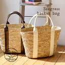 A rustic texture unique to natural materials. It's rough-hewn natural majestic bag! Larger women's gift basket A4 straw bag style Tote-spring spring summer spring 151178 ◆ cheer (cheer): seagrass serial cagobag