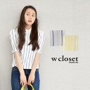 Spring color along the spring tops. Can be used even before and after reverse multi front design tops women's short sleeve shirt powcholl cotton 100% cotton white ◆ w closet (double closet): striped power shoulder 2WAY pullover blouse