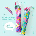 Small hand fit firmly in the hands of children. With storage with the hand bag! Cute children's kids waterproof rain gear folding umbrella umbrella Casa umbrella pink green Bunny rabbit 2-stage ◆ folding umbrella [flower la-bit], [kids]