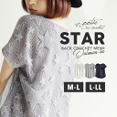 Sheer star pattern mesh tulle lace like to pile up, with plenty of loose t-shirt! ladies tops short sleeve Dolman sleeve tunic rayon mixed body cover white spring summer ◆ star croshemeshley yard Dorman PR over
