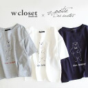 Cute bear with fashionable bow short sleeve shirt. Ladies tops short-length cotton 100% polar bear animal animals embroidery limited white spring/summer ◆ zootie (SETI) × w closet (doubleklosett): white beer stitch T shirt