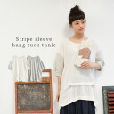 Possibly to the sleeve stripes solenoid Le Caramba g. pretty natch! t-shirts switch design. Women's tops transform natural short sleeve half sleeve 5-sleeve rayon mixed wide body cover white ◆ stripes live hang tuck tunic pullover