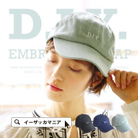 D.I.Y.キャップ