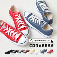 CONVERSE(コンバース)CANVASALLSTAROX