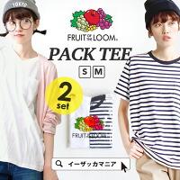FruitoftheLoom(フルーツオブザルーム)パックTシャツ
