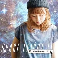 宇宙カラーTシャツ