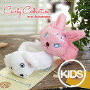 Fluffy soft rattle! Daikanyama Kali collection of familiar animal character リストガラガラ ♪ cute rattle of magic tape removable / birth celebration in Terry ◆ Curly Collection:Curly Family BABY ガラガラブレス