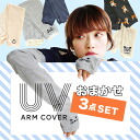 "Weekend limitation, re-holding! ★ frill only three points of 1,000 yen, cat, LR logo…Three points of popular gloves which UV care can play in various ""patterns"" smartly to a set! ◆Five sets of limit 》 of Fay Burritt UV sleevelet petit set 《 one"
