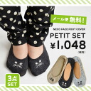 《 socks 》 three points of the cat design which is saved even if meet how many to a set! ◆Two sets of limit 》 of three points of cat face foot cover set 《 one