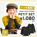 It releases the lucky bag which stylish savior 《 back raising cut-and-sew 》 three points of ★ fall and winter only three points of 1,000 yen are in! Only in ◆ which size of the cut-and-sew can choose! One set of limit 》 of three points of back raising cu