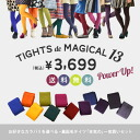 "Strong ally of women's cool, back brushed tights in earnest, you can GET together! Would you believe... 13 point SET is here! Who wants to get all colors ""all colors"", black sect who only see black. You like your choice ♪ ◆ back brushed tights"