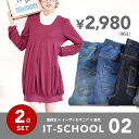 """In this all in one longing MOM! Wrap bottom soft cocoon Wamp + neat denim leggings shop popular products 2 piece set! Completion code blind to be worn easily cut corners ◆ Rakuten IT school set [2] FOR YOUR HAPPINESS """"per person 1 set only."""