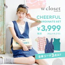 Body outfit 3-piece ⇒ 3999 yen (excluding tax)! w closet popular teardracecutsaw fit denim one piece of the cocoon! very firm body cover also come true! Use simple tanks SET ◆ w closet items into the CHEERFUL codeset? s per person limited to 1.