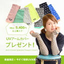 "First 200 names like ★ free gift planning! Cat, borders and dots. Present the UV gloves boast cute pattern! Summer intensive UV radiation, UV gloves is mandatory! ♪ ◆ fabritarm cover presents ""payment in commodities more than 5400 yen and the same b"