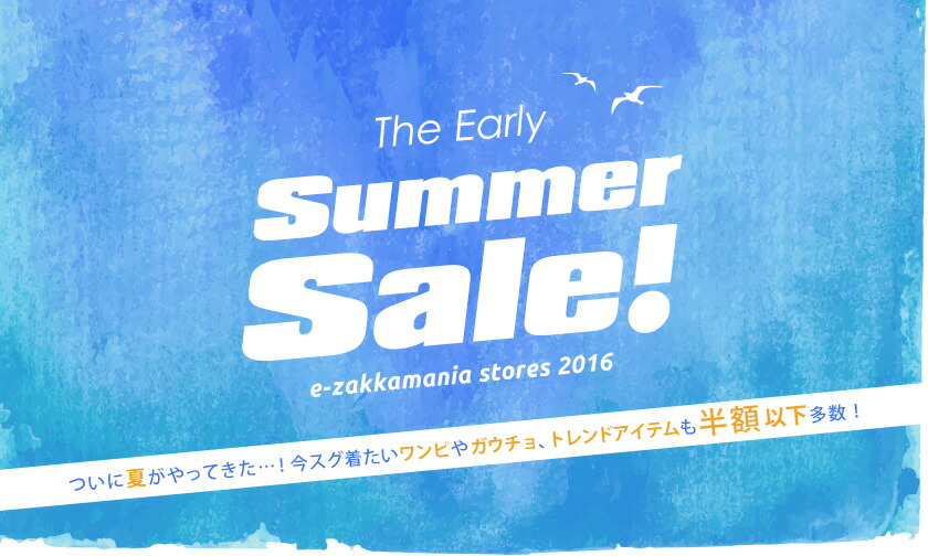 ��5/26�ۥե饤��START��Early Summer SALE