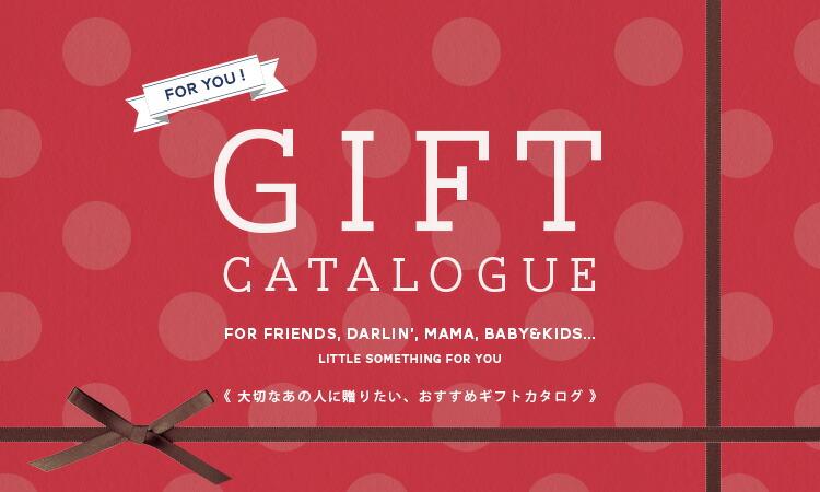 あの人へのプレゼントがきっと見つかる!ギフトカタログ