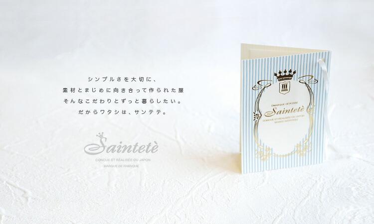 Saintete(サンテテ)