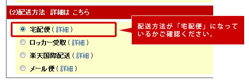 ② 注文ステップの配送方法を 「宅配便」 に指定