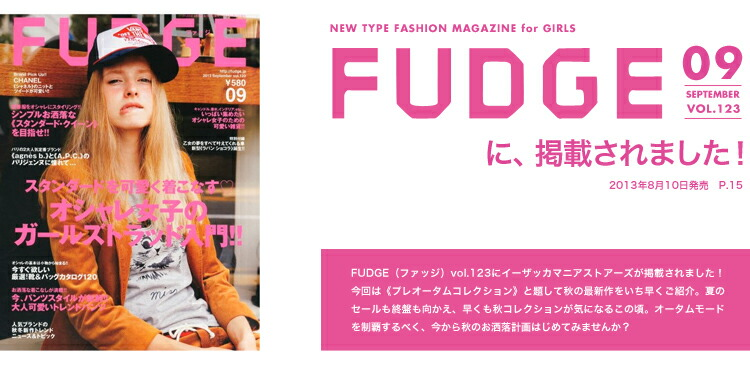 FUDGE vol.123