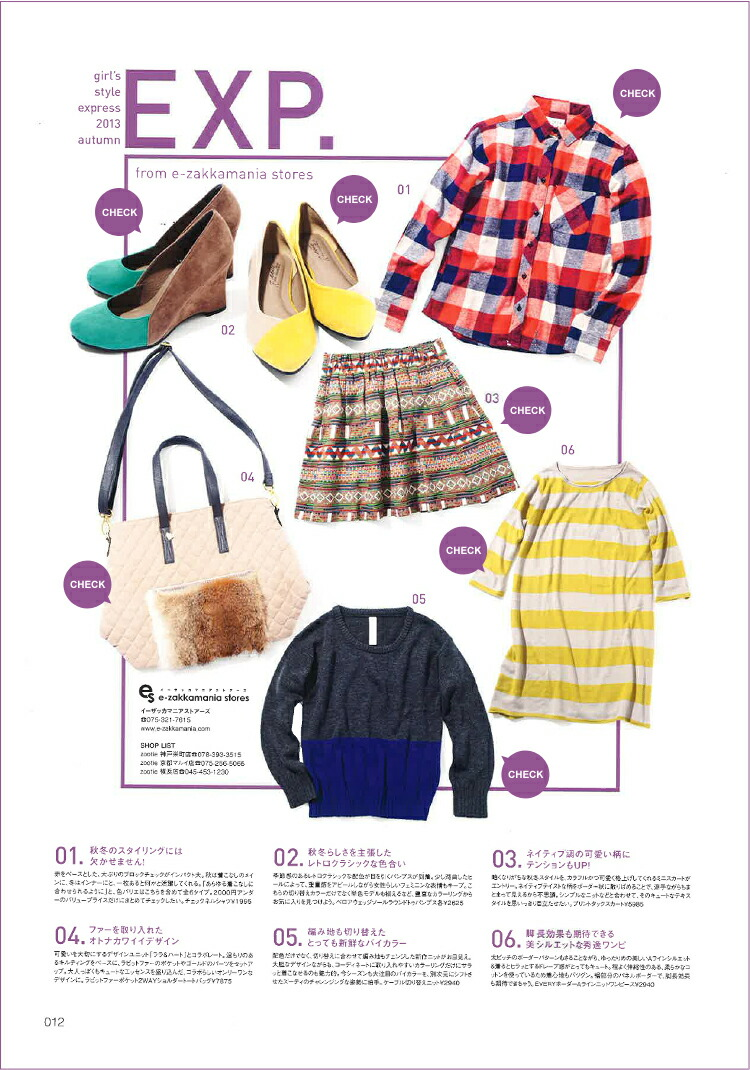 girl's style 10月号