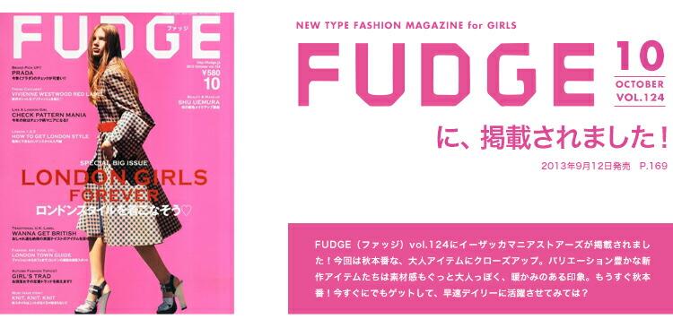 FUDGE vol.122