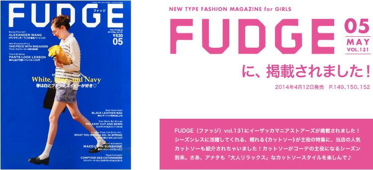 FUDGE vol.131