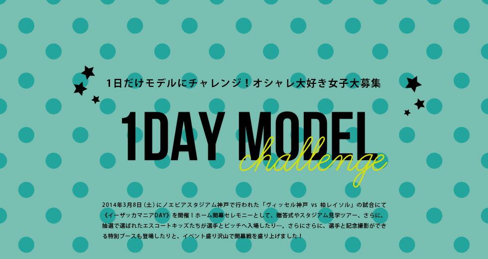 1日だけモデル体験!オシャレ大好き女子募集 1DAY MODEL