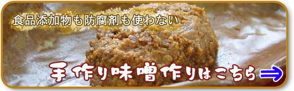 手作り味噌レシピ