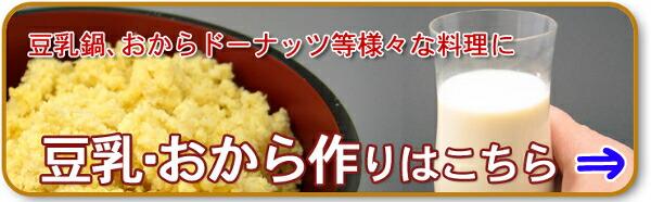 手作り豆乳レシピ