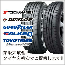 ����������/�����紿��! �������ʰ¤Ǥ��󶡡�YOKOHAMA TIRES/DUNLOP/GOOD YEAR/FALKEN TIRE/TOYO TIRES��