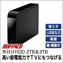���դ�HDD2TB��3TB/�⤤����ǽ�Ϥǥƥ�Ӥˤ�Ĥʤ���ھʥ���/USB3.0/��®/�ġ����֤���