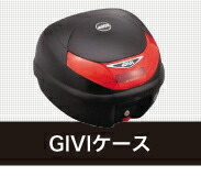 GIVIケース