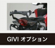 GIVIオプション