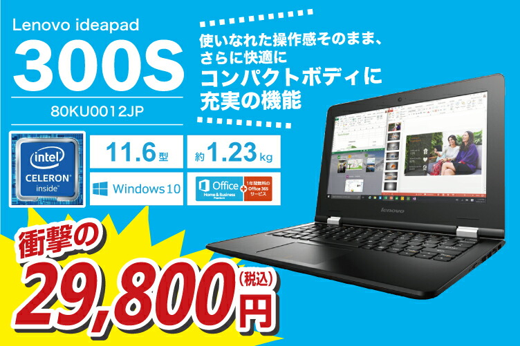 Lenovo ideapad 300S