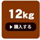 低アレルゲン12kg