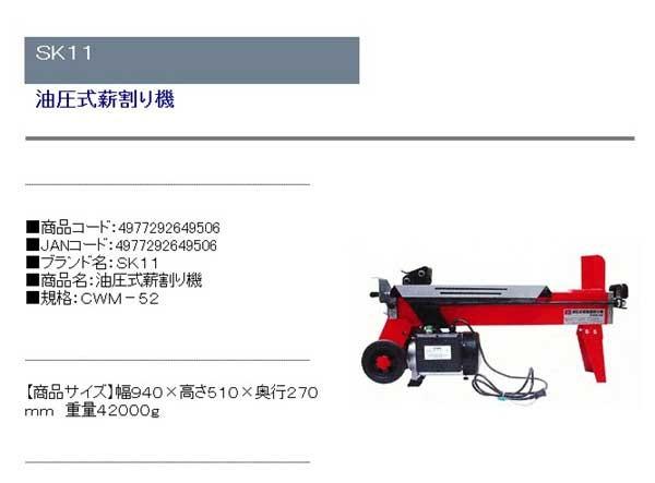 sk11 液压劈柴机和水煤浆-52图片