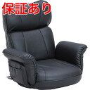 Lever with comfortable armchairs rotating Chair BK Black