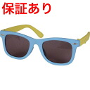 Kids sunglasses (UV400) two tone JK100-2 blue