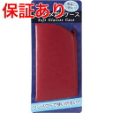 Simple software glasses case red