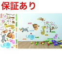 Wall sticker 30 * 60 Zoo