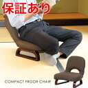 Compact legless chair