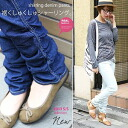 It is excellent at stretch! Hem くしゅくしゅ shirring ♪ beauty leg denim