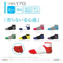 R × L / SOCKS earlier socks trr-17 g Super solid five fingers with slip-proof fabrics types