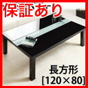 Mirror surface finish Urban modern design kotatsu テーブルバディット / rectangle (120*80) raster white /