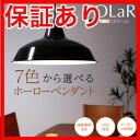 Direct from horror pendant light polar white / 7 color options