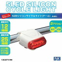 White FJK-267T-5WH light for wisteria Kyn 5LED silicon cycle (tail)
